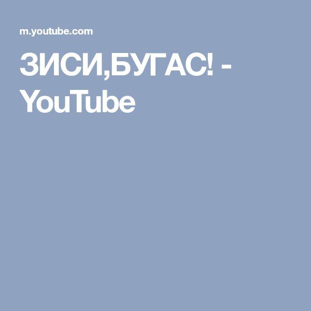 ЗИСИ,БУГАС! - YouTube