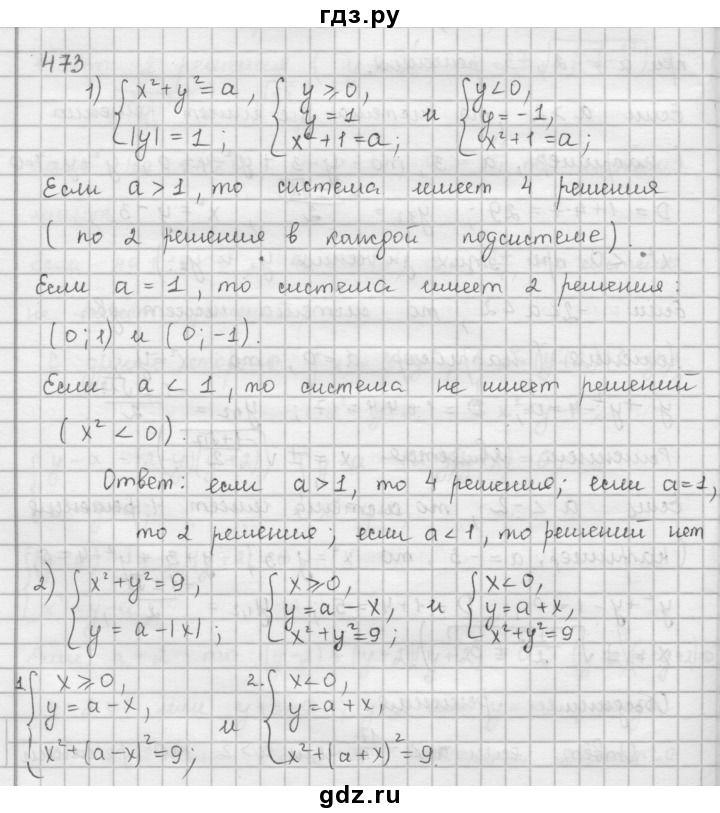 Гдз по математике учебник автор башмаков нефёдова 2 класс