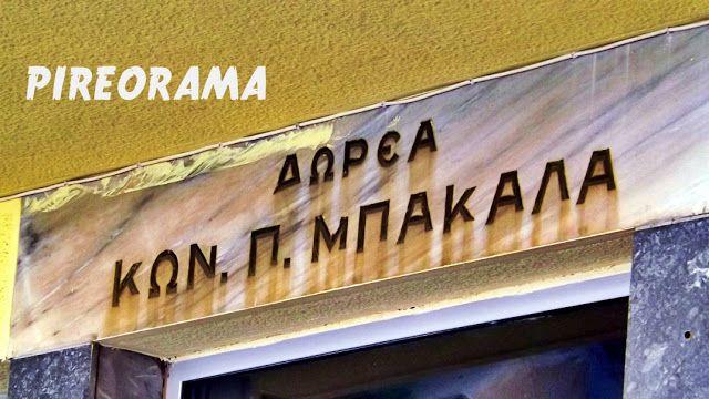 Pireorama ιστορίας και πολιτισμού: Κωνσταντίνος Μπάκαλας. Ο ευεργέτης των παιδιών του Πειραιά