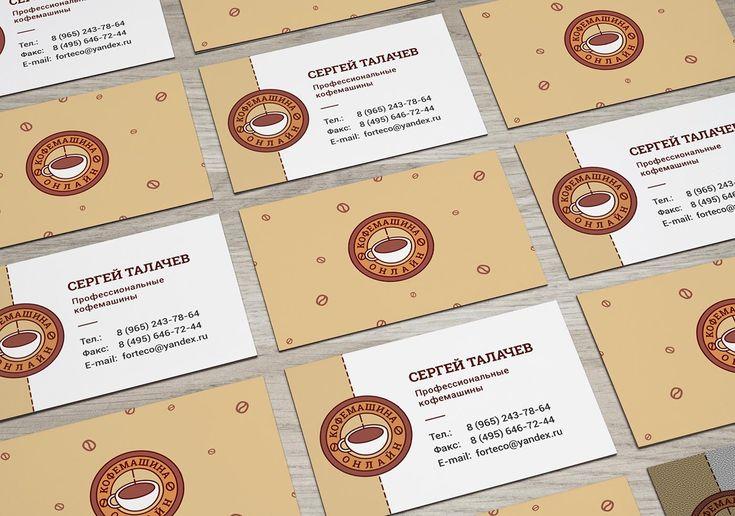 Дизайн визитки (мокап) для компании Кофемашина Онлайн