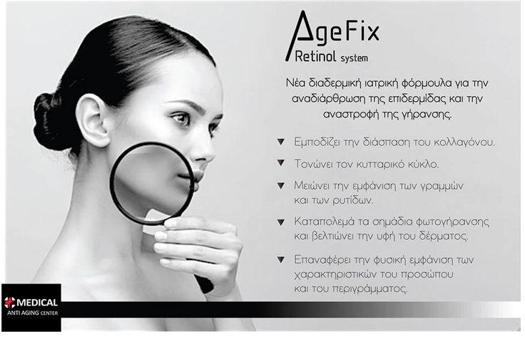 Ενημερωθείτε για τη νέα θεραπεία Age Fix Retinol System σε ένα από τα ιατρεία μας. http://www.medicalantiagingcenter.gr @MedicalAnti #Medical #Antiaging #συσφιξη #δερματος #κολλαγονο #δερματολογικοιατρείο #δερμα #ρυτιδες #πρόσωπο #επιδερμιδα #κοσμητικηιατρικη #δερματολογια