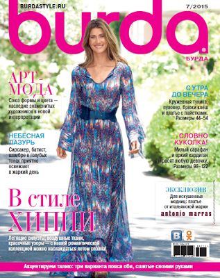 Mujeres y alfileres: Revistas Burda Julio-Agosto 2015 para descargar