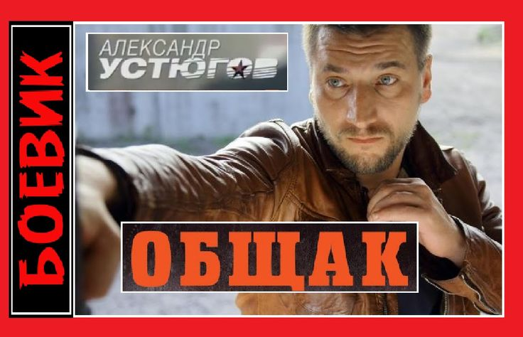 Общак Боевик  в стиле 90 х Новые Русские фильмы Общак боевик