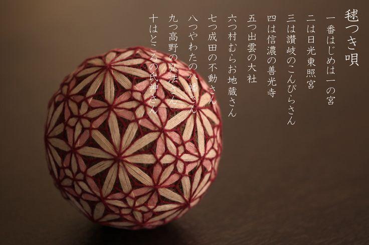 SANUKI KAGARI TEMARI / 讃岐かがり手まり