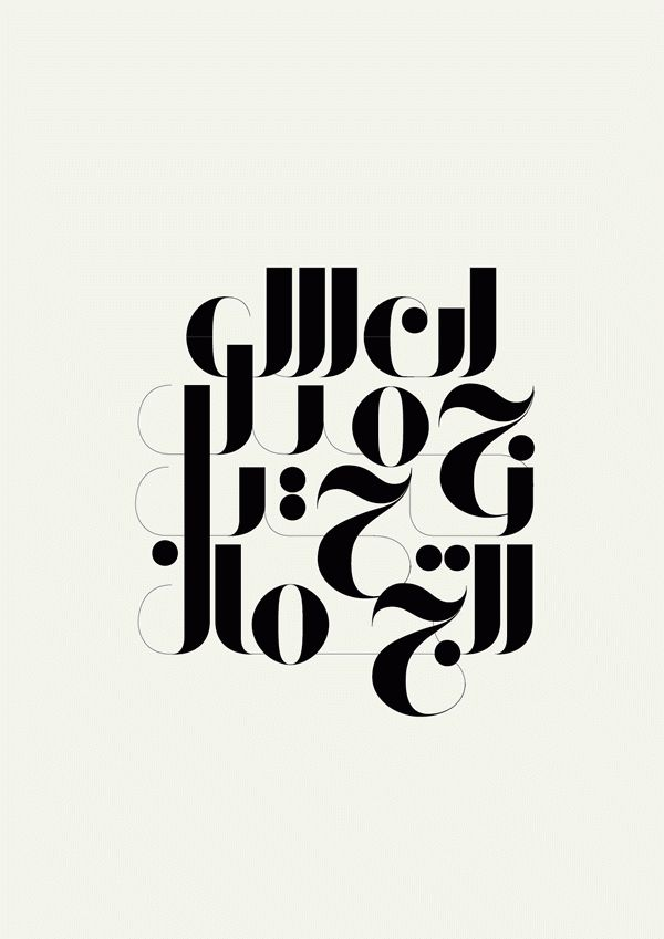 The Arabic Didot by Ruh Al-Alam, via Behance