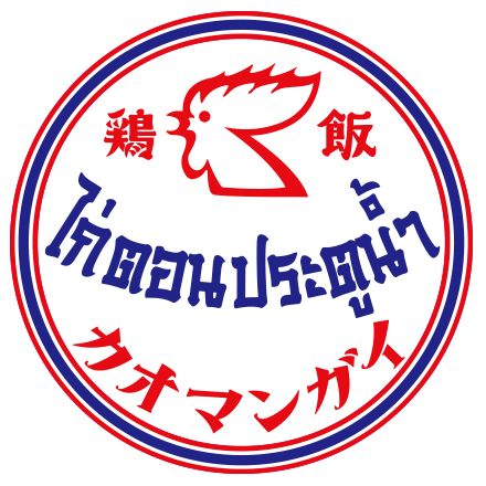 ガイトーンTokyo。渋谷駅/徒歩6分、営業時間/昼11時〜夜23時、カオマンガイランチセット、カオマンガイセット、テイクアウト。日本ではピンクのカオマンガイでお馴染みのラーン ガイトーン プラトゥナーム。タイ・バンコクで一番人気の屋台の味をお試し下さい。