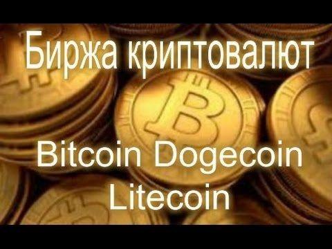 Как обменять криптовалюты на бирже.Bittrex