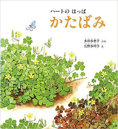 ハートの はっぱ かたばみ (かがくのとも絵本) | 多田 多恵子, 広野 多珂子 |本 | 通販 | Amazon