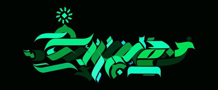"Calligraffiti ""Kelma"" on Behance"