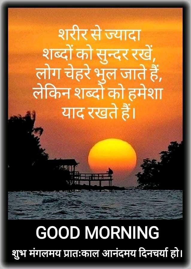 46+ Sanskrit good morning message ideas