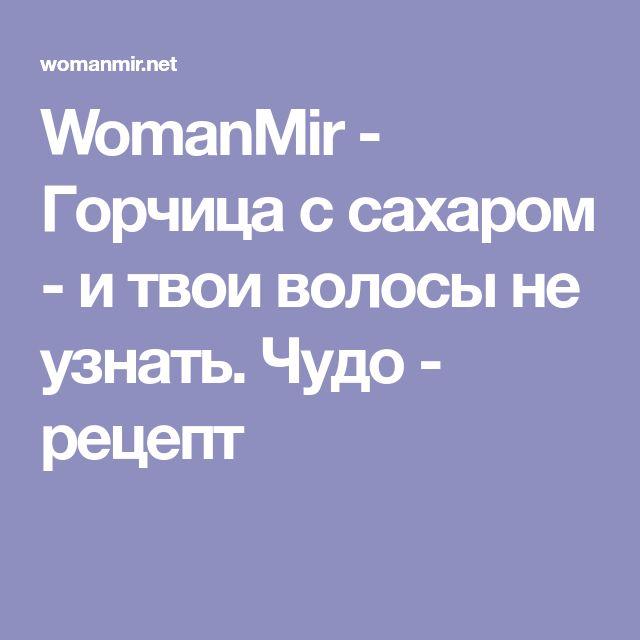 WomanMir - Горчица с сахаром - и твои волосы не узнать. Чудо - рецепт