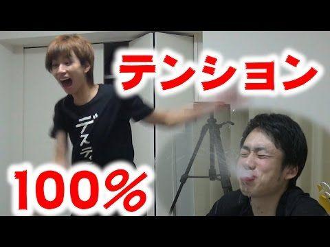 はじめしゃちょーテンション0,100%で大爆笑!! - YouTube