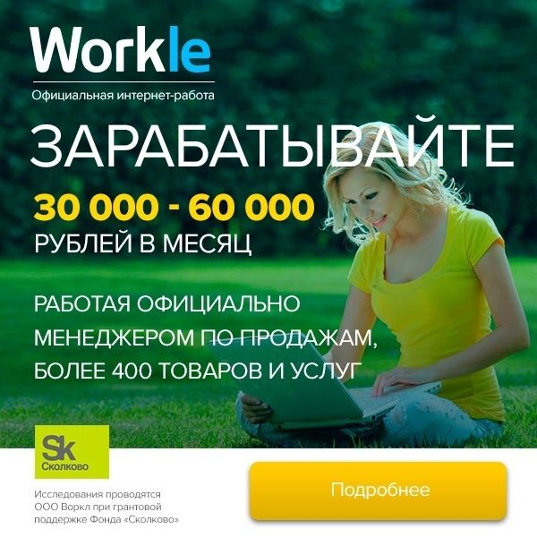 Работа в сфере рекламы в интернете команды для создания сайта бесплатно