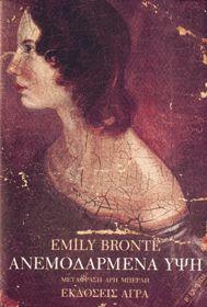 """'Εμιλυ Μπροντέ (Emily Bronte): """"Ανεμοδαρμένα ύψη"""""""