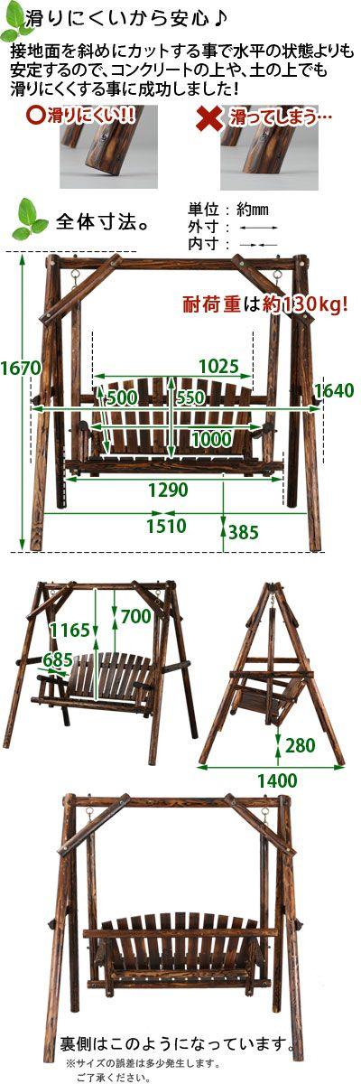ブランコぶらんこディスプレイスギ遊具焼杉天然木製大型遊具ガーデンファニチャー庭屋外遊具キッズ椅子いすイス2人乗りカントリー子供SALEセールアウトレットブラウンスウィングスイング