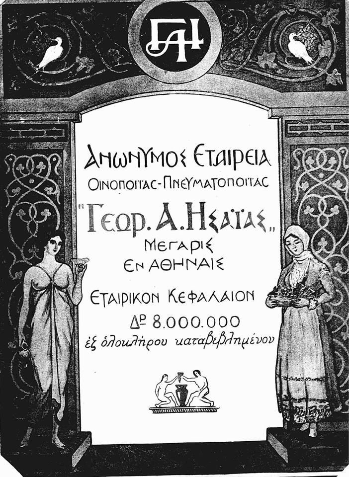"""1925 """"Ανώνυμος Εταιρεία Οινοποιίας-Πνευματοποιίας ΓΕΩΡΓ. Α. ΗΣΑΙΑΣ"""""""
