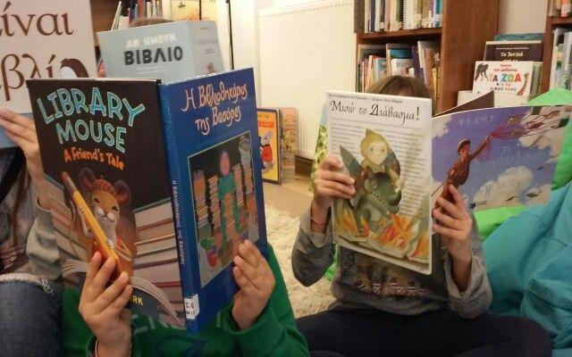 Search Παιδική Βιβλιοθήκη Κηφισιάς