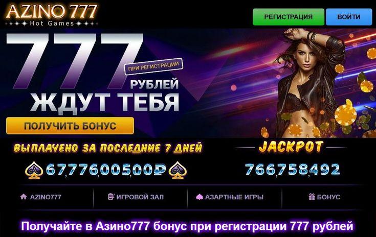азино777 официальный сайт играть бесплатно 631 a