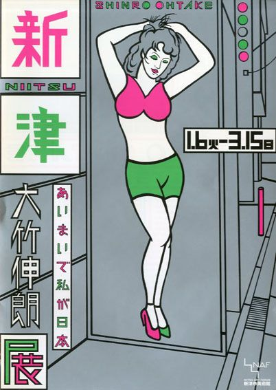 大竹伸朗 「あいまいで私が日本」展チラシ 1998年/新津市美術館 軽い折れ ¥2,100