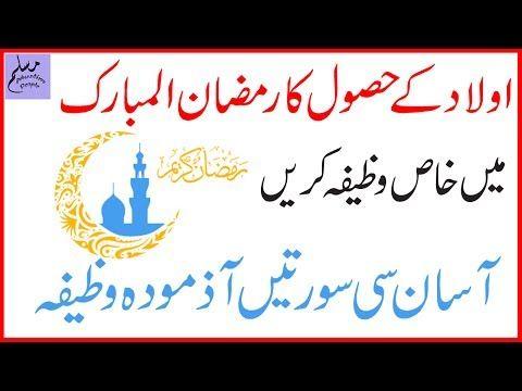 Aulad k Liye Behtreen Wazifa | Ramzan ka wazifa in Urdu | Muslim