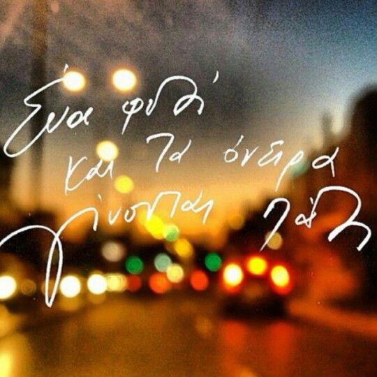 Ένα φιλί και τα όνειρα γίνονται πάθη !