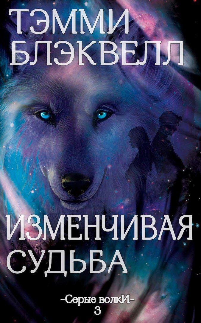 Изменчивая судьба. Серия: Серые волки 3 - Тэмми Блэквелл