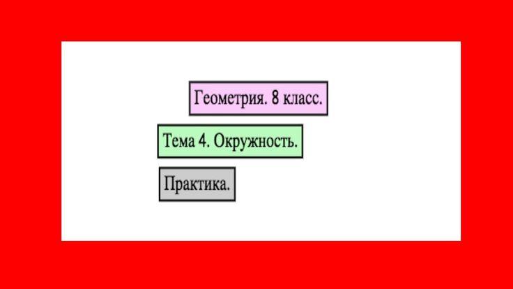 Геометрия. 8 класс. Тема 4: Окружность. Практика