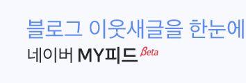 블로그 이웃새글을 한눈에 네이버 MY피드 beta