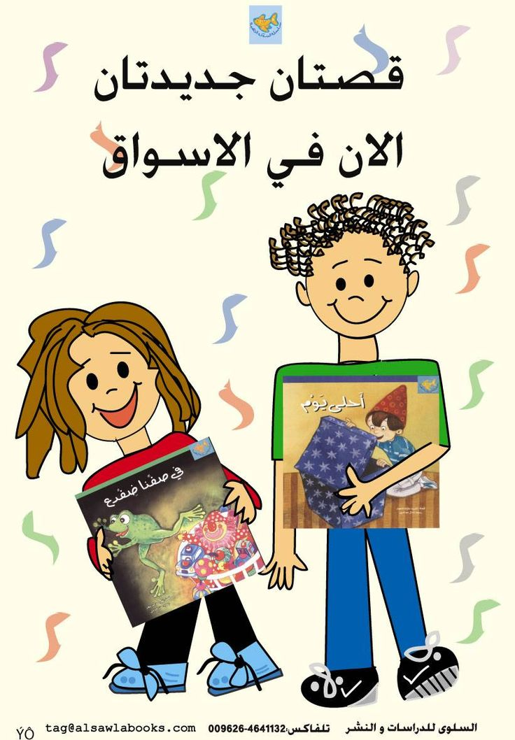 This is one of the first posters i did for  ALSalwa Publishing House .