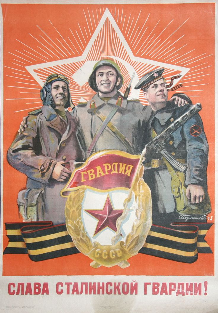 1945_SLAVA STALINSKOJ GVARDII!_A.Gorpenko.jpg (837×1200)