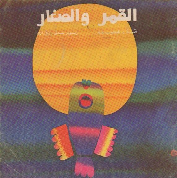 قصة القمر والصغار قصة للأطفال جديدة ومسلية بقلم د محجوب عمر Blog Posts Blog