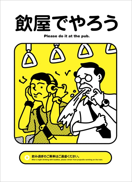 The Tokyo Metro 'Manner Posters' (マナーポスター): Please do it at the pub