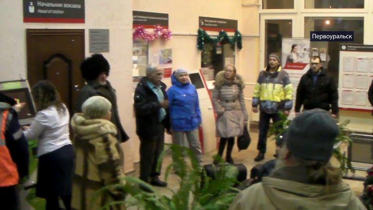 Песенный  флэшмоб на железнодорожном вокзале в Первоуральске. Широка стр...