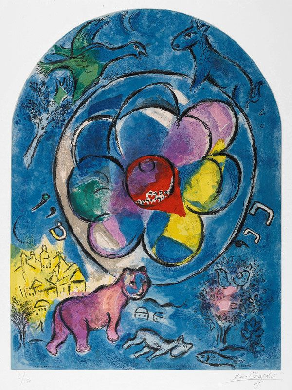 The Tribe of Benjamin from The Twelve Maquettes of Stained Glass Windows for Jerusalem (1964) - Marc Chagall