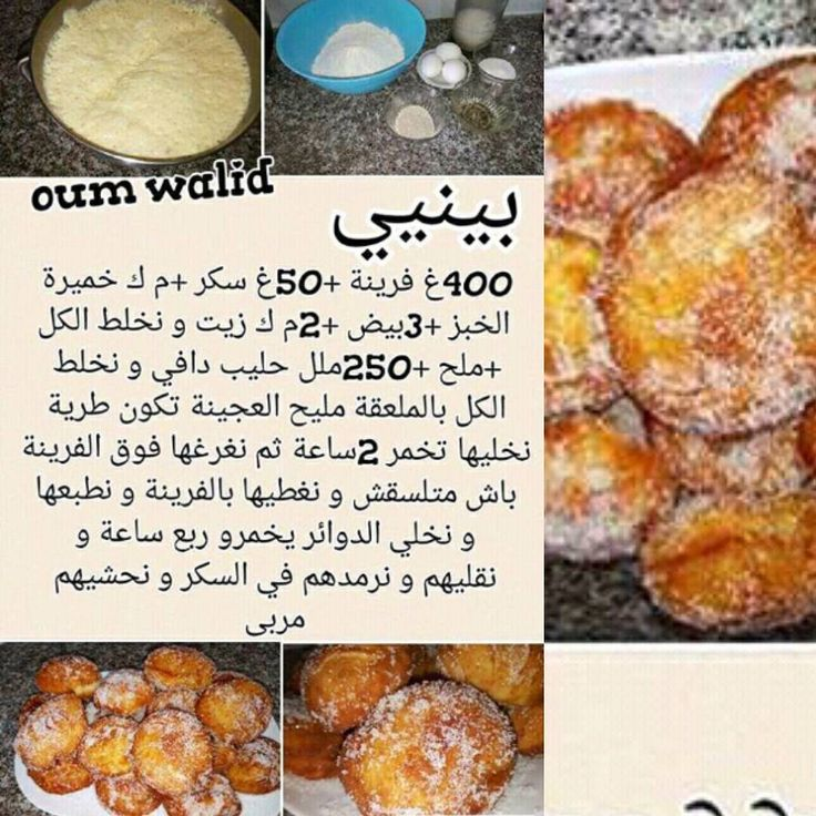 The 43 Best Images About Oum Walid On Pinterest