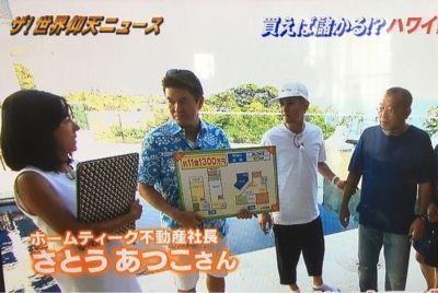 さとうあつこのハワイ不動産: 「ザ!世界仰天ニュース」未公開映像放送