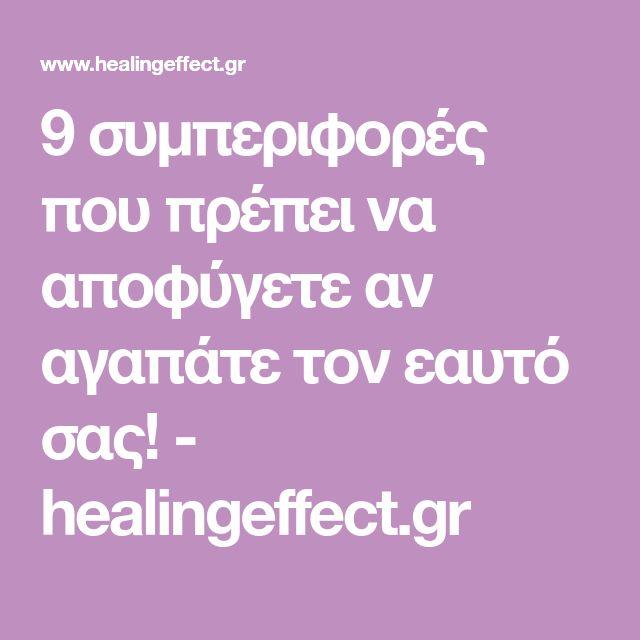 9 συμπεριφορές που πρέπει να αποφύγετε αν αγαπάτε τον εαυτό σας! - healingeffect.gr