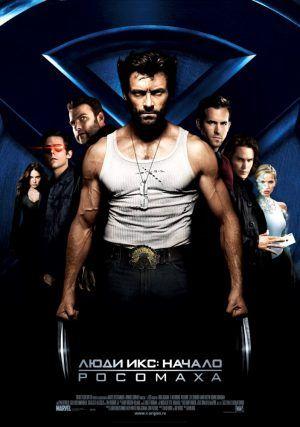 Люди Икс: Начало. Росомаха (2009): Фильм рассказывает о неистовом и романтичном…