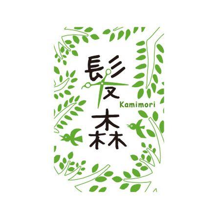 comoto_designさんの提案 - 「髪森 kamimori」のロゴ作成 | クラウドソーシング「ランサーズ」
