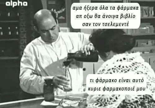 ΘΒ ΦΑΡΜΑΚΟΠΟΙΟΣ
