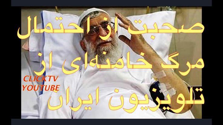 برای اولین بارصحبت از احتمال مرگ خامنهای از تلویزیون ایران! به اش...