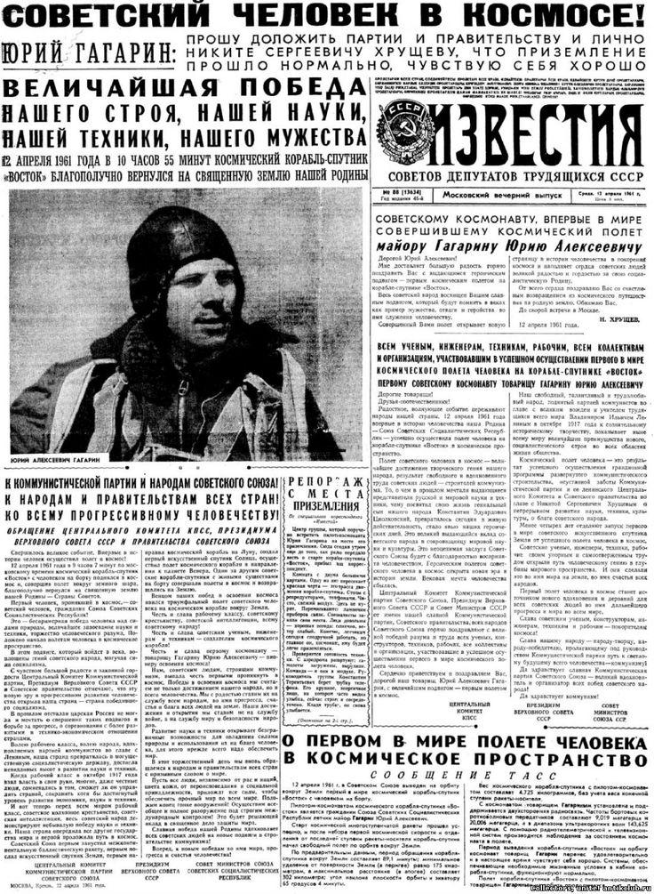 """Газета """"Известия"""", апрель 1960 г. (О Гагарине)"""
