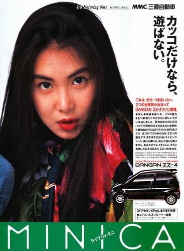 三菱自動車 ミニカDANGAN