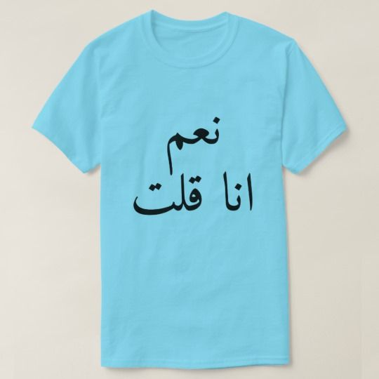 yes I said(نعم انا قلت) in Arabic T-Shirt A blue t-shirt with the Arabic word for yes I said (نعم انا قلت) Show inn Arabic that you have said yes