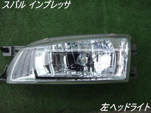 【楽天市場】【中古】スバル インプレッサ 左ヘッドライト:リサイクルパーツ福岡