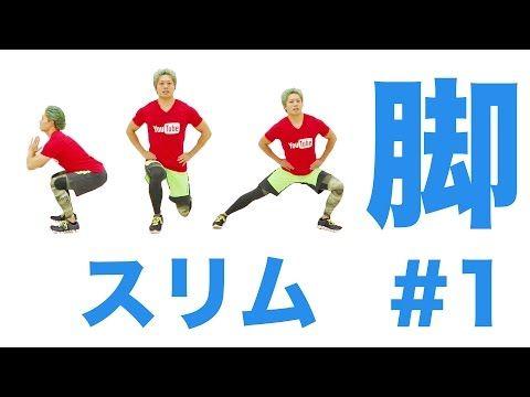 2分で脚を細くするドンキーキック(20回×1セット)ファイヤーハイドラント(20回×1セット)自重トレ!#1 #華奢BODYプログラム - YouTube