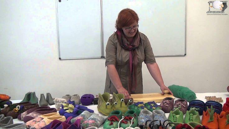Ольга Демьянова. Инструменты для валяния тапочек