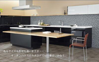 Nikoniko Place 燃えたキッチン選び Toyoキッチン キッチン オーダーキッチン
