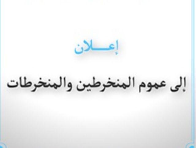 توجيه وإخبار بخصوص ملفات المرض Blog Blog Posts Arabic Calligraphy