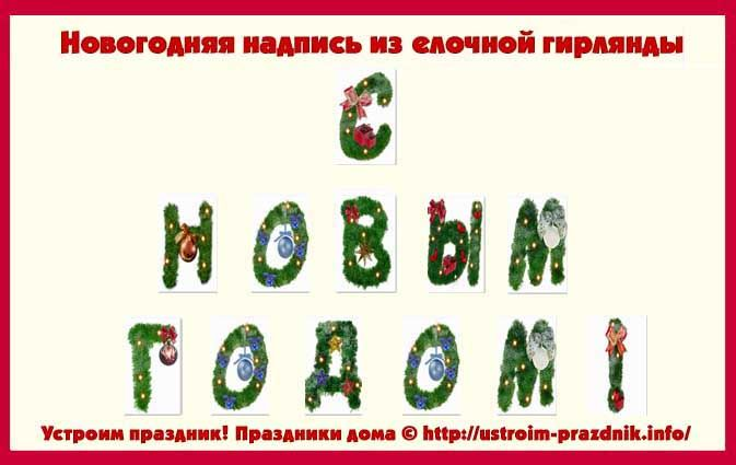 Растяжки «С НОВЫМ ГОДОМ» + цифры из новогоднего алфавита - Поздравительные растяжки - Распечатай к празднику (бесплатно) - Каталог статей - Устроим праздник! Праздники дома